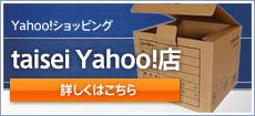 Taisei yahoo!店